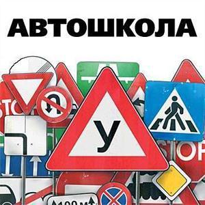 Автошколы Кетово
