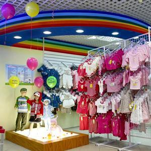 Детские магазины Кетово
