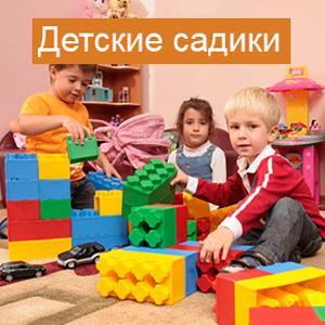 Детские сады Кетово