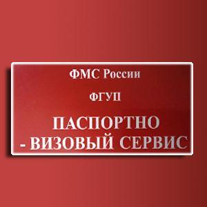 Паспортно-визовые службы Кетово