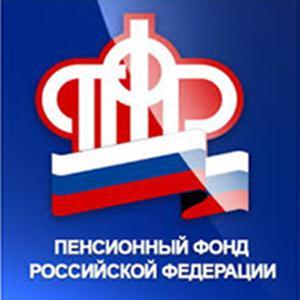 Пенсионные фонды Кетово