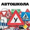 Автошколы в Кетово