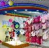 Детские магазины в Кетово