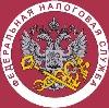Налоговые инспекции, службы в Кетово