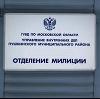 Отделения полиции в Кетово