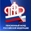 Пенсионные фонды в Кетово