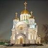 Религиозные учреждения в Кетово