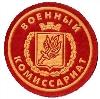 Военкоматы, комиссариаты в Кетово
