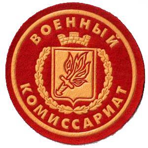 Военкоматы, комиссариаты Кетово